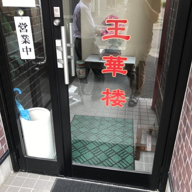 中華食彩 王華楼