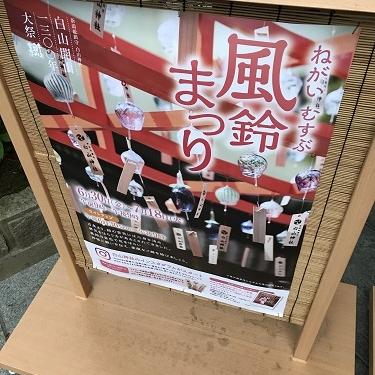 白山神社夏祭り&風鈴まつり