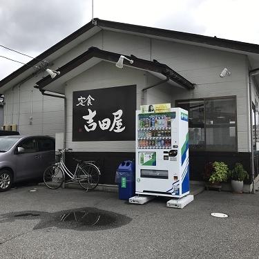『定食吉田屋』でがっつり食べてきました♪