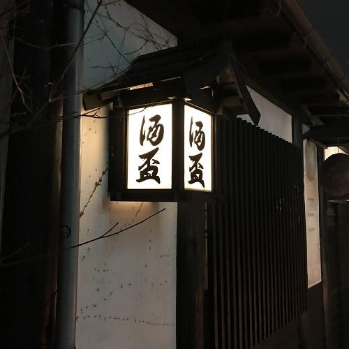【番外編】秋田にある『日本一』の居酒屋さん♪