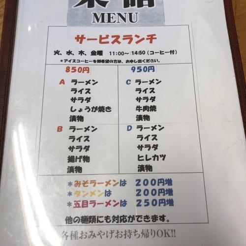 『ニラレバ炒め定食』と『特製味噌ラーメン』