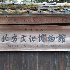 鬼滅っぽい!と話題のスポット『北方文化博物館』