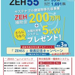 ゼロ・エネルギー住宅キャンペーン