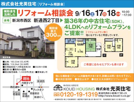 9月16日(土)・17日(日)・18(月)  リフォーム相談会