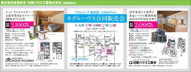 9月16日(土)~18(祝・月)、 23日(土)・24日(日) モデルハウス合同販売会