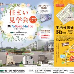 10/7(土)~9(祝・月)、14(土)・15(日)《ゼロ・エネルギー住宅》完成見学会開催