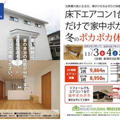 11/3(金・祝)・4(土)・5(日)《ゼロ・エネルギー住宅》完成見学会開催