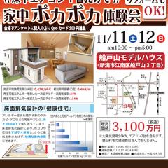 11/11(土)・12(日)床下エアコン1台だけで!家中ポカポカ体感会開催