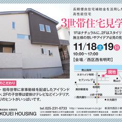 11/18(土)・19(日)三世帯住宅完成見学会