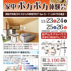 11/23(祝・木)~26(日)床下エアコン1台だけで!家中ポカポカ体験会
