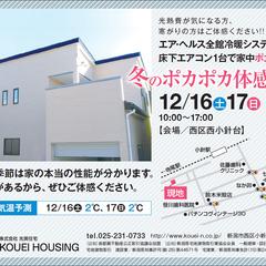 12/16(土)・17(日)床下エアコン1台だけで!家中ポカポカ体験会