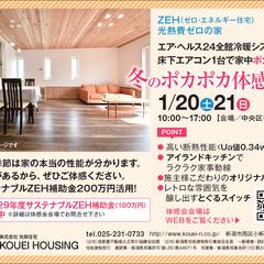 1/20(土)・21(日)《サステナブル建築物等先導事業》完成見学会