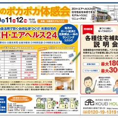 2/10(土)・11(日)・12(月)冬のポカポカ体感会開催