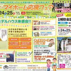 2/24(土)・25(日)初めてのマイホーム応援フェア