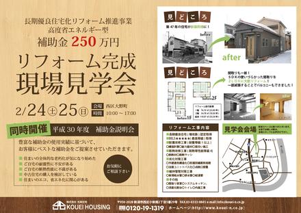 2/24(土)、25(日) リノベーション住宅の完成見学会を開催!