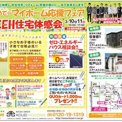 3月10日(土)、11日(日) 初めてのマイホーム応援フェア開催!