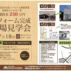 3月17日(土)、18日(日) リノベーション住宅の完成見学会を開催!