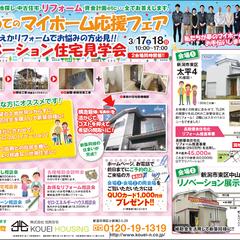 3月17日(土)、18日(日) 初めてのマイホーム応援フェア開催!