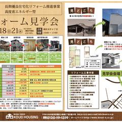 3月17日(土)、18日(日)、21日(水・祝) リノベーション住宅の完成見学会を開催!