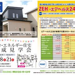 3月17日(土)、18日(日)、21日(水・祝)  ゼロ・エネルギー住宅完成見学会開催!