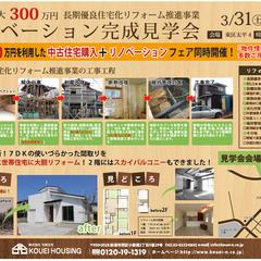 3月31日(土)、4月1日(日) リノベーション完成見学会を開催!