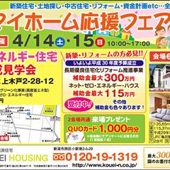 4月14日(土)、15日(日) 初めてのマイホーム応援フェア開催!