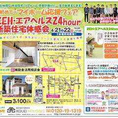 4月21日(土)、22日(日) 初めてのマイホーム応援フェア開催!