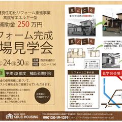 【6/23(土)・24(日)・30(土)】 リフォーム完成現場見学会開催!