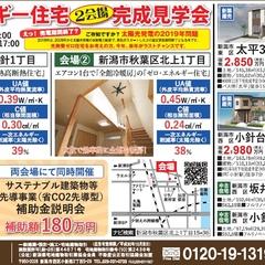 ゼロ・エネルギー住宅 完成見学会