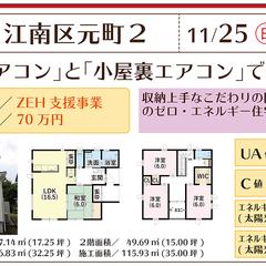 【江南区元町2】新築完成見学会&体感会開催