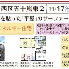 【西区五十嵐東2】11/17(土)・18(日) 新築完成見学会&体感会開催