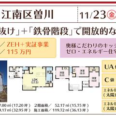 【江南区曽川】11/23(金)~25(日) 新築完成見学会&体感会開催