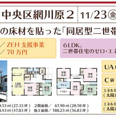 【中央区網川原2】11/23(金)~25(日) 新築完成見学会&体感会開催