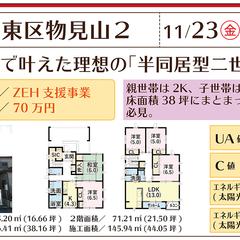 【東区物見山2】11/23(金)~25(日) 新築完成見学会&体感会開催