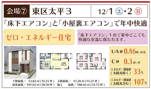 【東区太平3】12/1(金)・2(日) 新築完成見学会&体感会開催