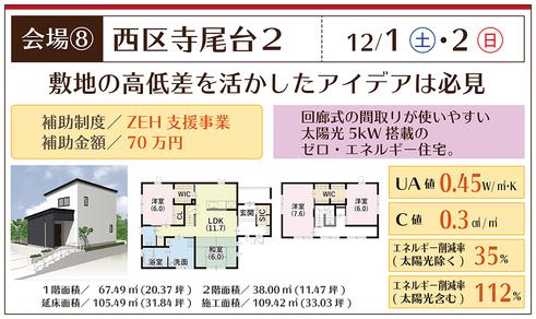【西区寺尾台2】12/1(金)・2(日) 新築完成見学会&体感会開催