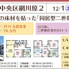 【中央区網川原2】12/1(土)・12/2(日) 新築完成見学会&体感会開催