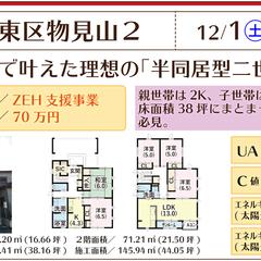 【東区物見山2】12/1(土)・12/2(日) 新築完成見学会&体感会開催