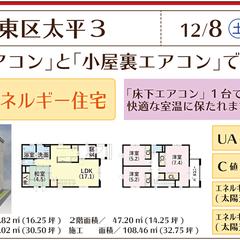 【東区太平3】12/8(土)・12/9(日)新築完成見学会&体感会開催