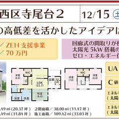 【西区寺尾台2】12/15(土)・12/16(日) 新築完成見学会&体感会開催