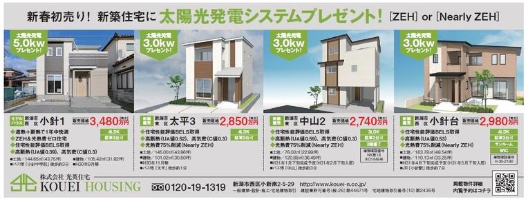 新春初売り!新築住宅に太陽光発電システムプレゼント!