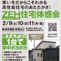 【完成見学会】床下エアコンでポカポカの家 2/9(土)・10(日)・11(月・祝)
