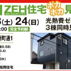 【3棟同時見学会】ZEH住宅 ポカポカ見学会 2/23(土)・24(日)
