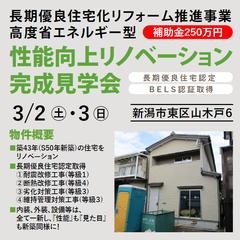 ≪事前予約制≫【完成見学会】性能向上リノベーション 3/2(土)・3(日)
