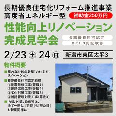 【完成見学会】性能向上リノベーション 2/23(土)・24(日)