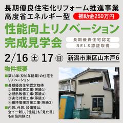 【完成見学会】性能向上リノベーション 2/16(土)・17(日)