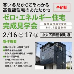 【完成見学会】ゼロ・エネルギー住宅 2/16(土)・17(日)