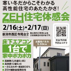 【完成見学会】床下エアコンでポカポカの家 2/16(土)・17(日)
