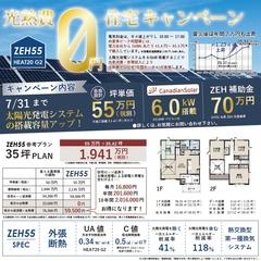 光熱費「0円」住宅キャンペーン開催中!