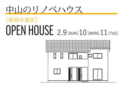 新潟市東区|中山のリノベハウス|完成見学会【事前予約制】
